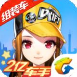 QQ飞车手游测试服