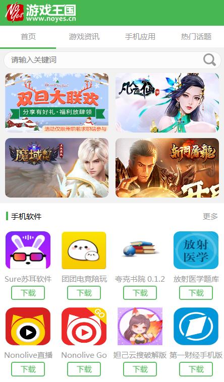 游戏王国app1.6.1版本截图1