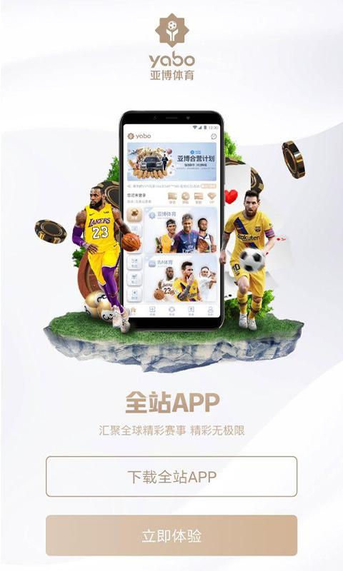 亚博体育APP截图5