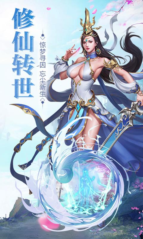 剑荡江湖-安卓截图3