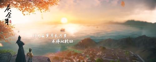《庆余年》手游首部MV震撼来袭!唯美演绎原著经典剧情