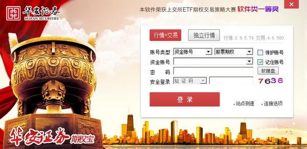 华安证券期权宝 V2.9.5.74 正式版