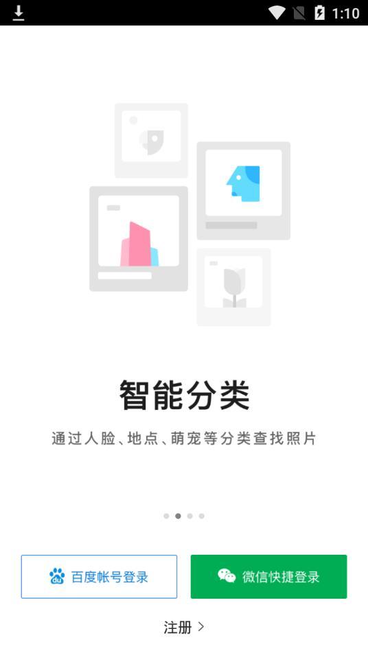 百度网盘9.0.2破解版 安卓版截图2