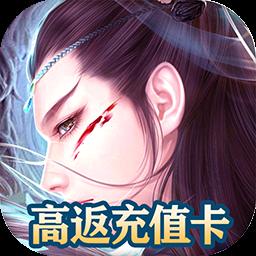 仙道奇侠(高返充值卡) 1.0.0.1.64