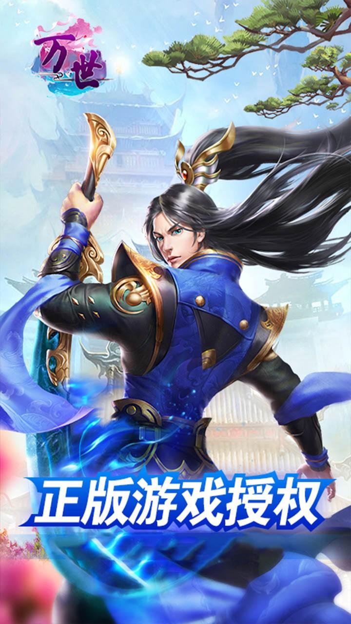 万世(仙剑诛魔)ios版 1.0截图1