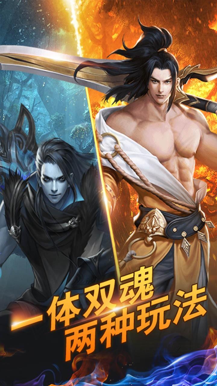 万世(仙剑诛魔)ios版 1.0截图5