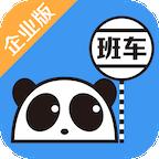 熊猫班车企业版 6.6.4