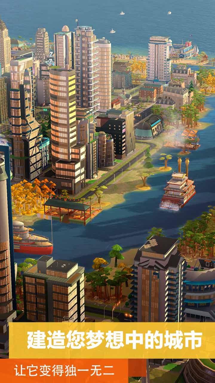 模拟城市:我是市长 0.43.21309.16382截图1