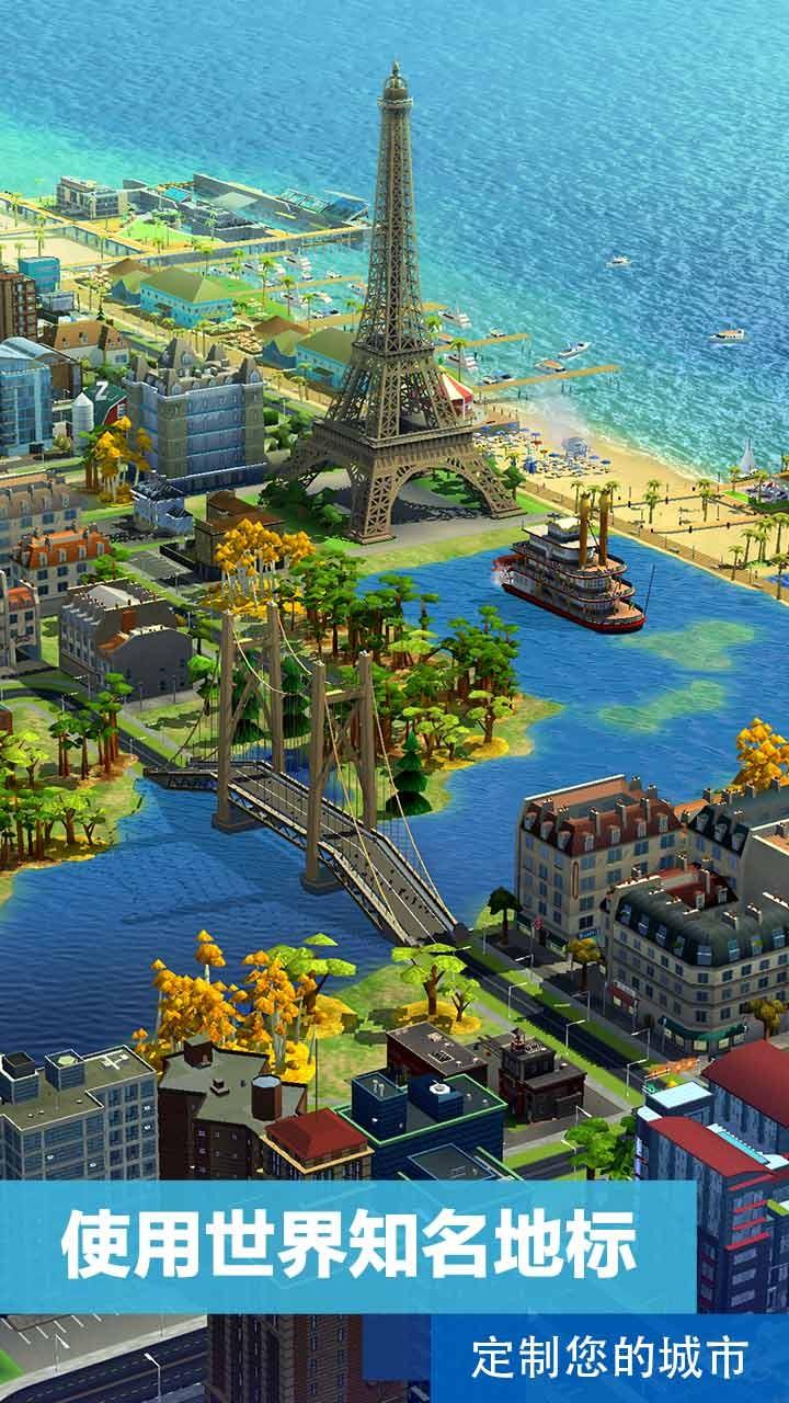 模拟城市:我是市长 0.43.21309.16382截图2