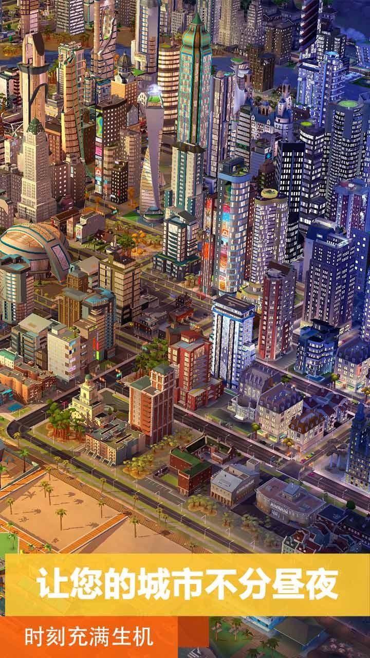 模拟城市:我是市长 0.43.21309.16382截图4