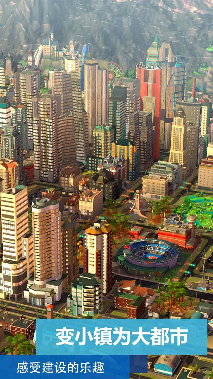 模拟城市:我是市长 0.43.21309.16382截图5