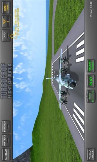 飞行员飞行模拟器 3.07.2301截图1