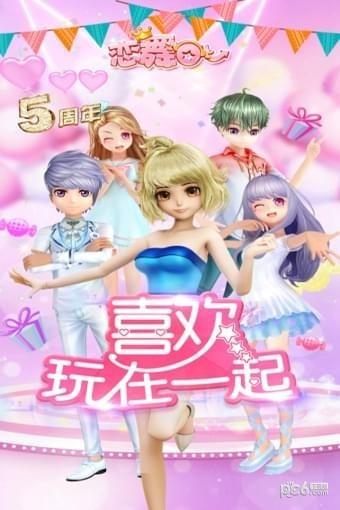 恋舞OL九游版 1.7.1113截图1