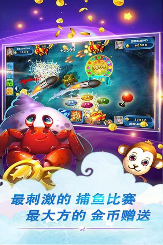 鱼丸游戏2020最新版截图2