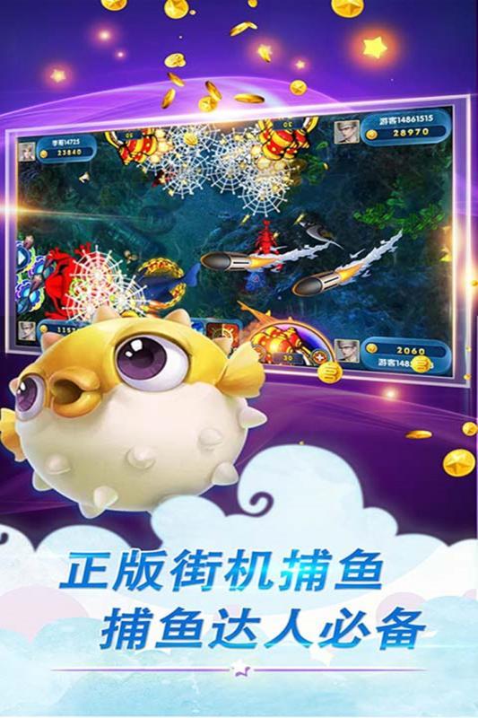 鱼丸游戏2020最新版截图3