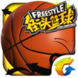 街头篮球体验服