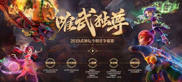 梦幻西游武神坛全明星争霸赛明日开启