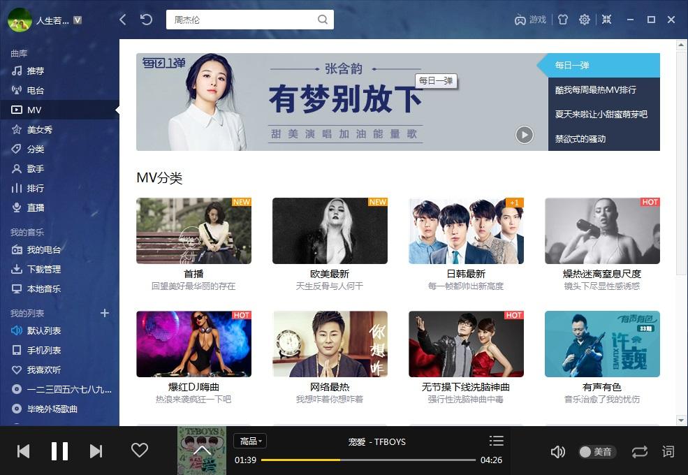 酷我音乐 酷我音乐2016星辰征途版 8.1.1.1