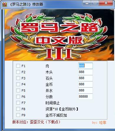 罗马之路3中文版 绿色免费版