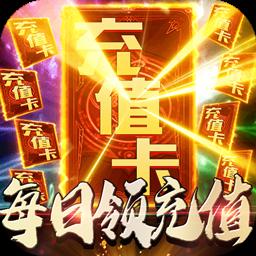 剑笑九州BT(送充送百抽)ios版 1.0