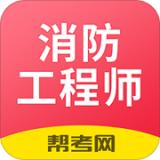 注册消防工程师题库 2.5.8
