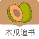 木瓜追书 1.0