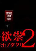 哥欲祟2 中文版