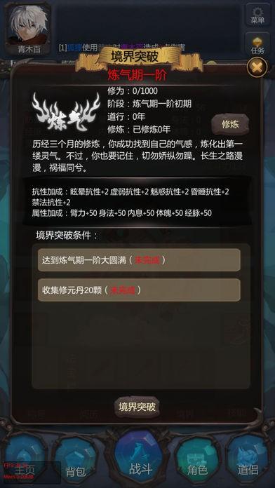 仙侠第一放置截图3