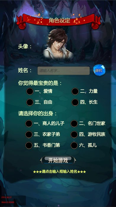 仙侠第一放置截图4