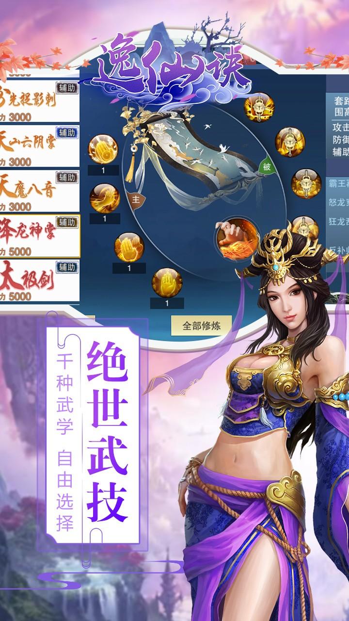 逸仙诀(江湖儿女) 1.0.1截图3