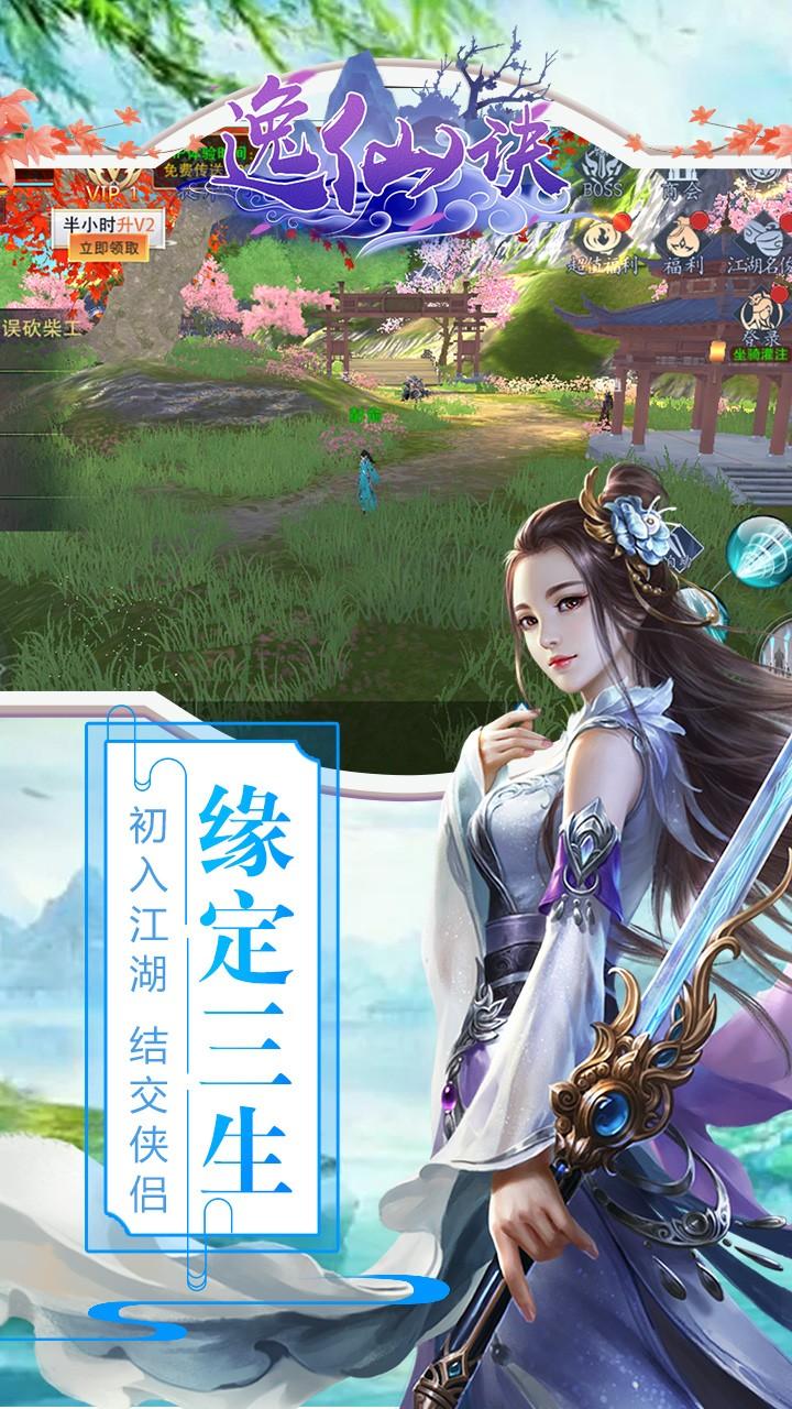 逸仙诀(江湖儿女) 1.0.1截图5
