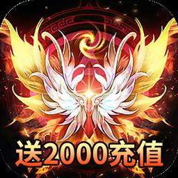 剑侠传奇BT(送2000充值) 1.0