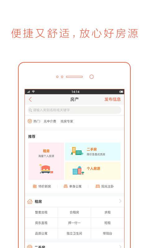 58同城二手房app下载 v7.2.2.0 安卓版截图1