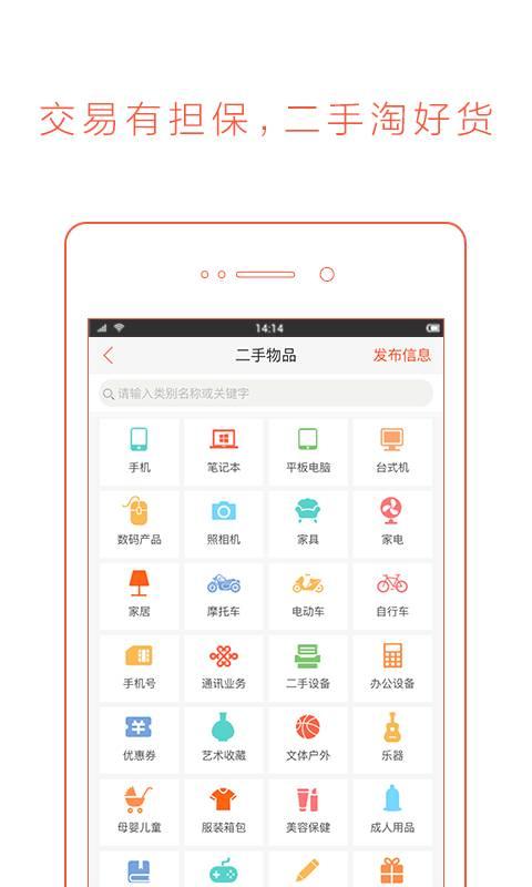 58同城二手房app下载 v7.2.2.0 安卓版截图3