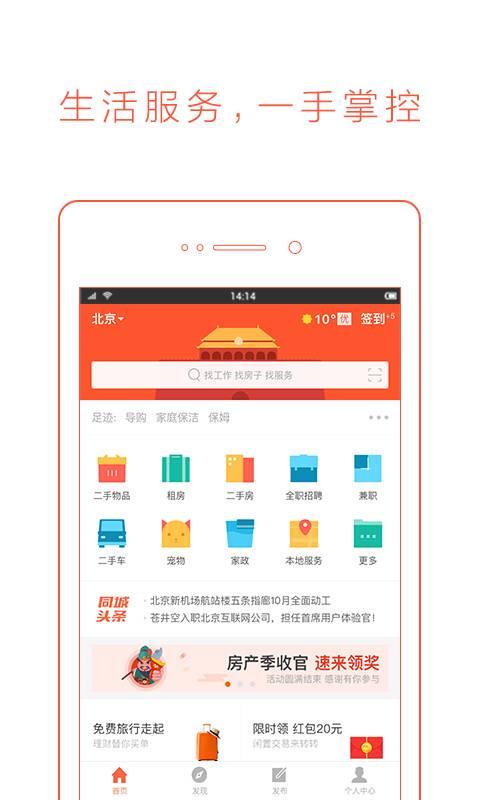 58同城二手房app下载 v7.2.2.0 安卓版截图4