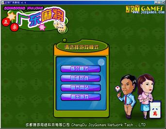 广东麻将游戏 简体中文版