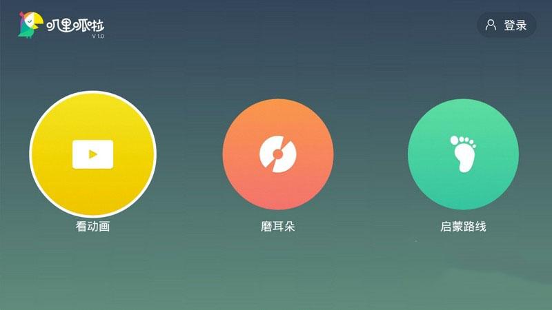 叽里呱啦TV版下载 v1.1 最新版截图1
