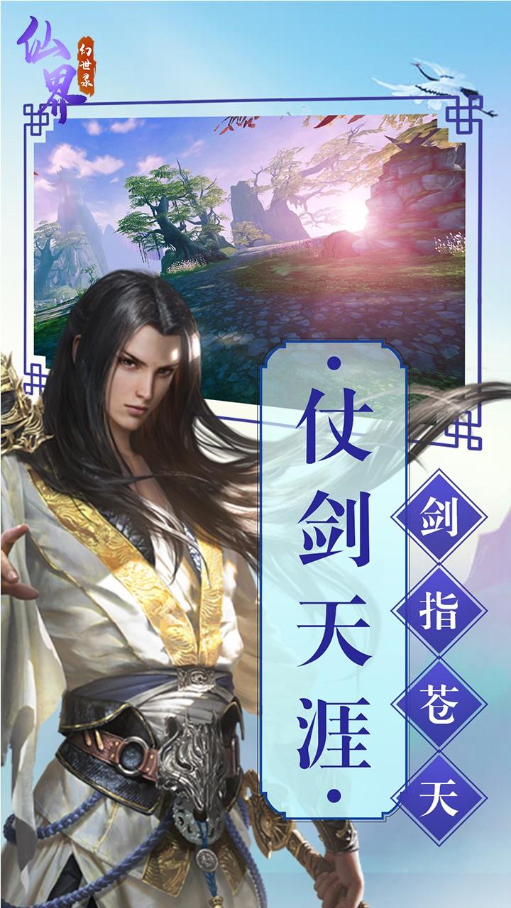 仙界幻世录OL 1.0.1截图1