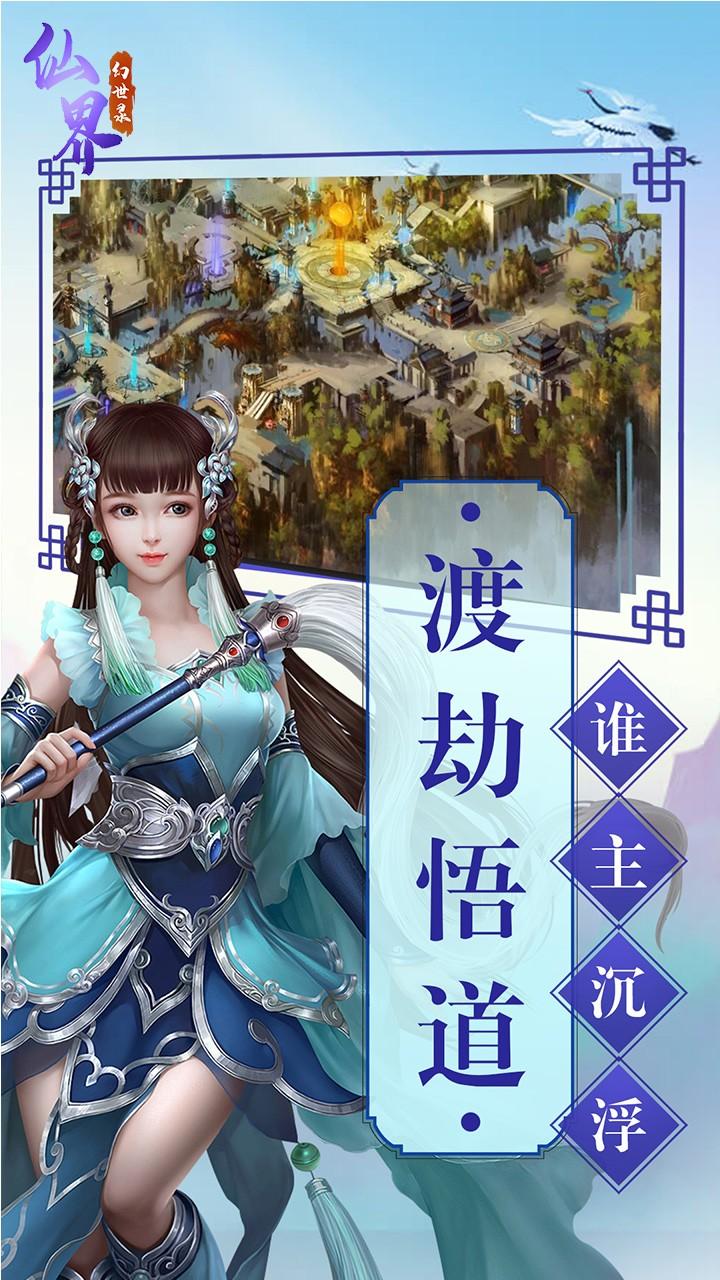 仙界幻世录OL 1.0.1截图5