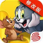 猫和老鼠官方手游破解版