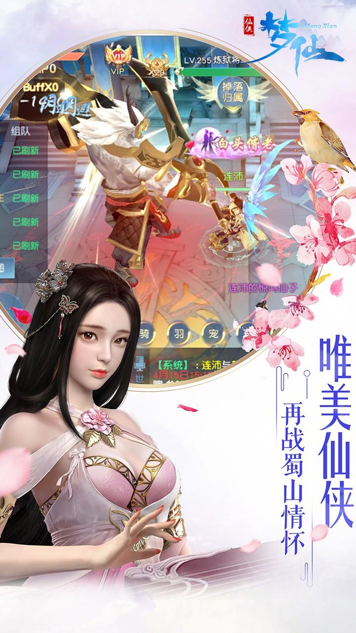 梦仙(仙侠)ios版 1.0.1截图1