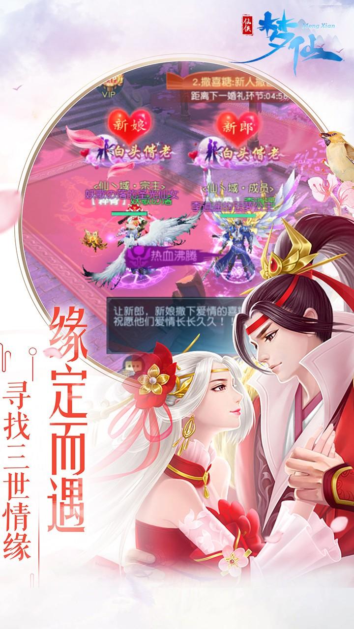 梦仙(仙侠)ios版 1.0.1截图2