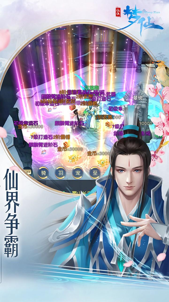 梦仙(仙侠)ios版 1.0.1截图4