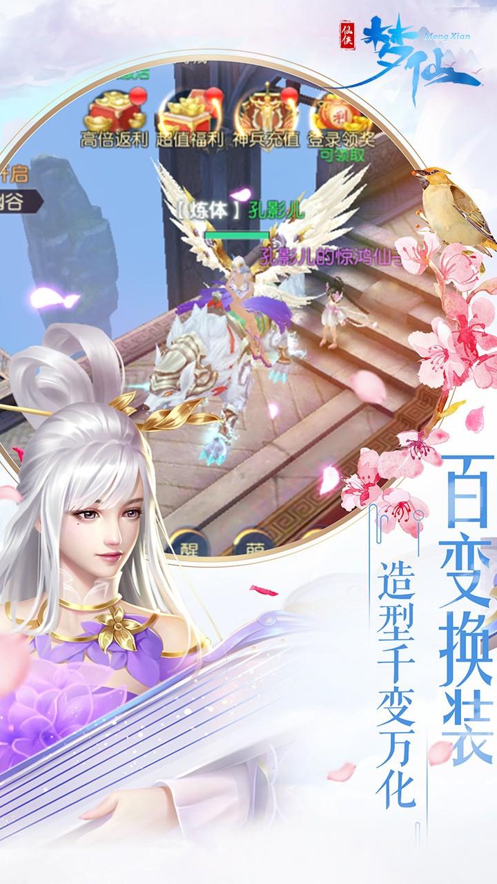 梦仙(仙侠)ios版 1.0.1截图5