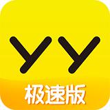 YY极速版 7.35.0