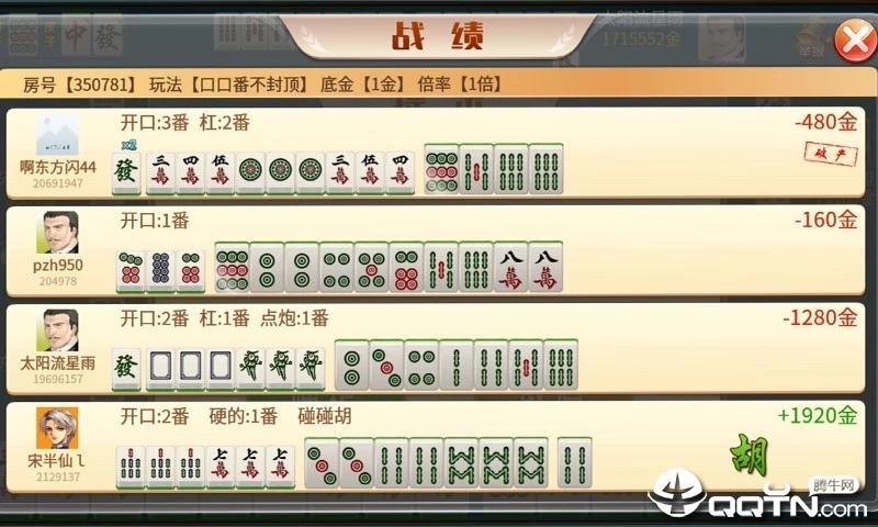 赖子武汉麻将 v5.6 安卓版截图3