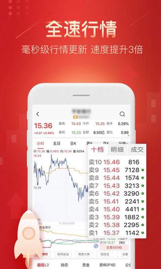 平安证券手机版下载 v7.2.1.0 安卓版截图2
