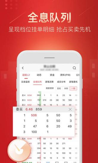 平安证券手机版下载 v7.2.1.0 安卓版截图4