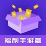 福利手游盒 1.0