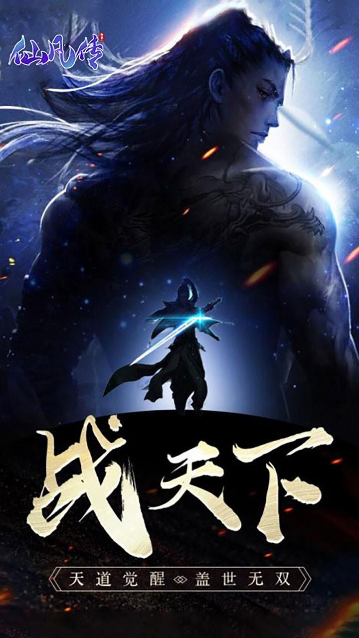 仙凡传(全民红包) 1.0.0截图1